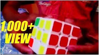 কিভাবে একটি রুবিক্স কিউব মিলাবো  মাত্র ২ মিনিটে !! ( how to make a Rubik's cube in just 2 minute )