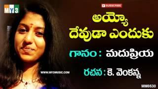 Ayyo Devuda Endukichchinav - Aadapilla - Madhu Priya Hit Songs - Adapilla Songs - Folk Songs