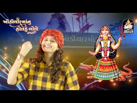 Xxx Mp4 Kinjal Dave DJ Nonstop Khodiyar Maa Nu Holdu Bole Part 1 Gujarati DJ Songs 2016 HQ VIDEO 3gp Sex