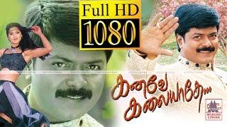 Kanave Kalaiyathe Full Movie HD முரளி சிம்ரன் நடித்த சூப்பர்ஹிட் திரைப்படம்