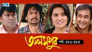 Aloshpur | Episode 581-585 | Fazlur Rahman Babu | Mousumi Hamid | A Kha Ma Hasan