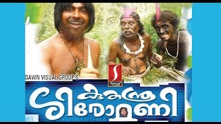 Kuthanthra Siromani Home Cinema | malayalam full movie 2015 new releases | comedy home cinema
