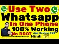 [Hindi/Urdu] How To Use Two Whatsapp In One Phone , Easy Tutorial , Android App Review #20
