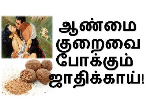 ஆண்மை குறைவை போக்கும் ஜாதிக்காய்!|Nattu Maruthuvam|Tamil Natural Medicine|