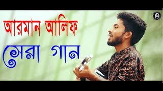 Arman Alif Top 3 Song 2018 । New Bangla Song 2018 । Top 3 Bangla Entertainment