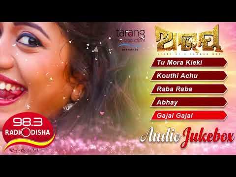 Xxx Mp4 Gajal Gajal Mp3 Song Audio Song Abhay Odia Movie Anubhav Elina 98 3 RadiOdisha 3gp Sex