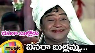 Vinara Bullemma Telugu Video Song | Dasara Bullodu Telugu Movie Songs | Suryakantam | Padmanabham