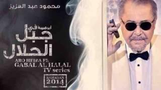 """ابراهيم الحكمي - اغنية""""هموم جبلين"""" تتر بداية مسلسل جبل الحلال لمحمود عبد العزيز"""