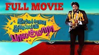 Idharkuthane Aasaipattai Balakumara | Starring:  Vijay Sethupathi