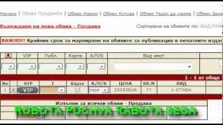 Препубликуване на обяви в imot.bg. 'да чекнеш офертите' на автомат.