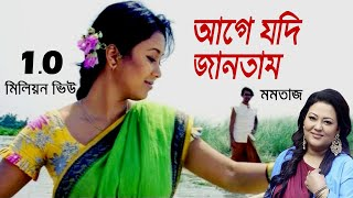 Momtaz Hit  Song Age jodi jantam bondhu  Film Name Monpura