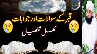 ┇Qabar k Sawalat┇Most Emotional & Cryfull Bayan Ever - By Raza Saqib Mustafai 2018 | Latest |