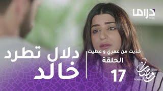 خذيت من عمري وعطيت- الحلقة 17 - دلال تطرد شقيقها خالد من المنزل