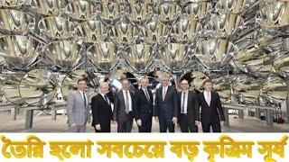তৈরি হলো সবচেয়ে বড় কৃত্রিম সূর্য!!!-Bangla News365   Latest Bangla News Today   Artificial Sun