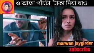 আফা পাচটা টাকা দিয়া যাও   new video   marwan jaygirder