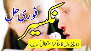 Nakseer ka ilaj in Urdu | Naak Se Khoon Aana | nose bleeding treatment/nakser| Health Tips in Urdu