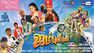 JUMBULINGAM 3D TAMIL MOVIE SONG OFFICIAL PROMO