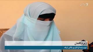 یک دختر افغان قرآنکریم را با خامک دوزی دستی در ۷ سال دوخته است