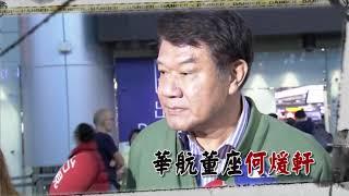 2019.02.16中天新聞台《台灣大搜索》預告  華航董座何煖軒竟作了這件事?
