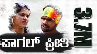 Pagal Preethi Part 2 | Heart Touching Kannada Short Film | A must watch movie | Top Kannada TV