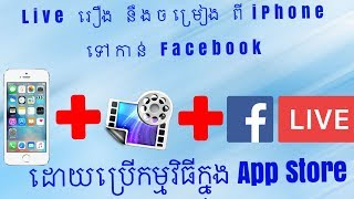 How to live stream film and music to Facebook page directly by using iPhone ( no jailbreak )