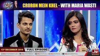 Croron Mein Khel with Maria Wasti | 13th December 2019 | Maria Wasti Show | BOL Entertainment