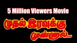 Muthal Irravukku Monnaal Tamil  Movie