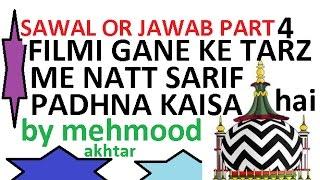sawal or jawab part4 filmi gane tarz me natt sarif padhna kaisa hai