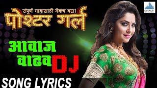 DJ Song (Awaj Vadhav DJ) with Lyrics - Poshter Girl | Marathi Songs 2016 | Anand, Adarsh Shinde