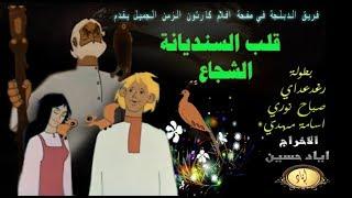 كارتون روسي قلب السنديانة الشجاع مدبلج عربي