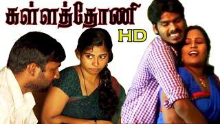 KALLATHONI | Tamil New Release 2016 | Full Length Latest Tamil Movie HD