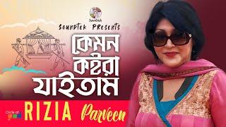 Polash Ft. Rizia - Kemon Koira Jaitam | Daw Gaye Holud Album | Bangla Video Song