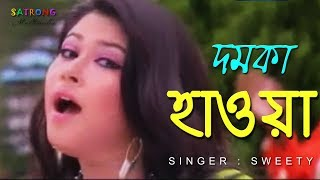 Domka Hawaa ( দমকা হাওয়া )  । Bangla Full Song । Official Music Video - 2017 ।  Singer - Sweety