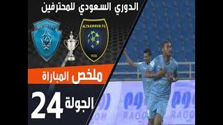 ملخص مباراة التعاون - الباطن ضمن منافسات الجولة 24 من الدوري السعودي للمحترفين