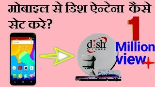 Mobile se Dish antenna Kaise set Kare? How to set satellite Direction with mobile