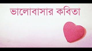 প্রেমের কবিতা   Premer Kobita   ভালবাসার কবিতা - Android App