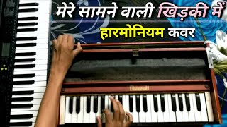 Mere Samne Wali Khidki Mein - Instrumental | Harmonium / Piano Cover | Padosan | Kishore Kumar Song
