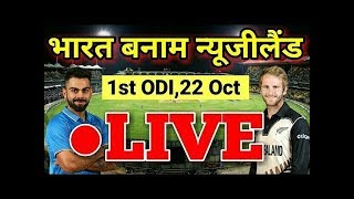 India vs New Zealand: 1st ODI Live Cricket | Cricket Highlights