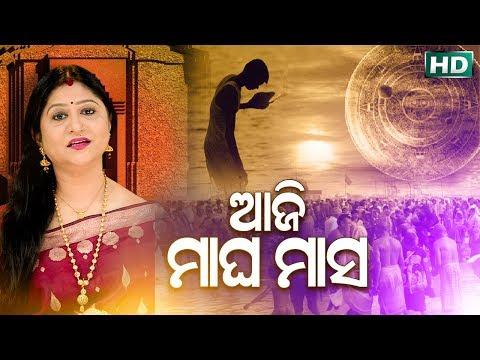 Xxx Mp4 Aji Magha Masa Sukla Saptaami Magha Saptami Special Bhajan Namita Agrawal Sidharth Music 3gp Sex