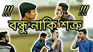 Bondhu naki shotru (বন্ধু নাকি শত্রু) | New bangla funny video 2018