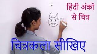 Drawing From Hindi Number 0 | हिंदी अंकों से चित्रकला सीखिए | Hindi Numbers | Coloring For Kids