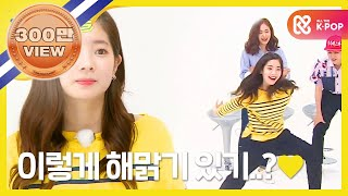 (Weekly Idol EP.265) TWICE Dahyun get excited