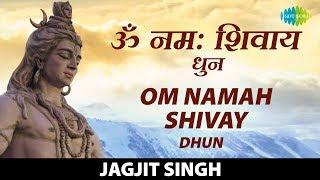 Om Namah Shivay Dhun | ॐ नमः शिवाय धुन | Jagjit Singh | Shiva