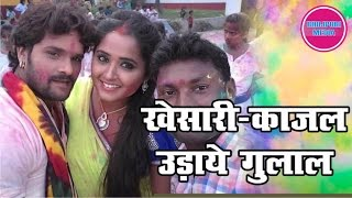 खेसारी लाल व काजल राघवानी का होली सांग शट II Khesari & Kajal Holi Songs 2017 Shoot