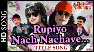 RUPIYO NACH NACHAVE title Song from RUPIYO NACH NACHAVE - New Gujarati Film IN CINEMAS 27th April