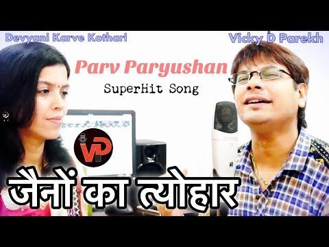 Paryushan MahaParva Songs |