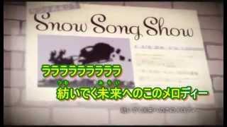 Snow Song Show   Off vocal   Vocaloid
