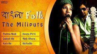 Dubaili Re | Hits Of Bengali Folk Songs | The Miliputs Band | Evergreen Bengali Folk Songs