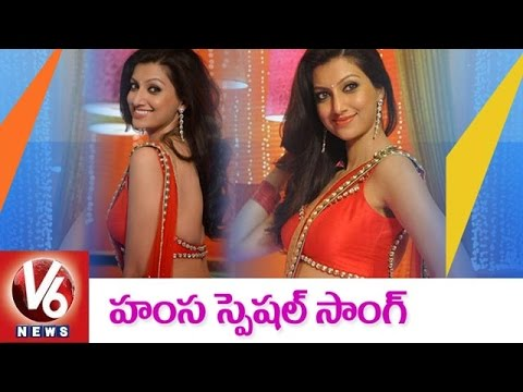 Hamsa Nandini Special Song | Bengal Tiger Movie Theme Song | Tollywood Gossips - V6News