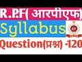 Download Video Download R.P.F syllabus (full details) railway 2018 3GP MP4 FLV